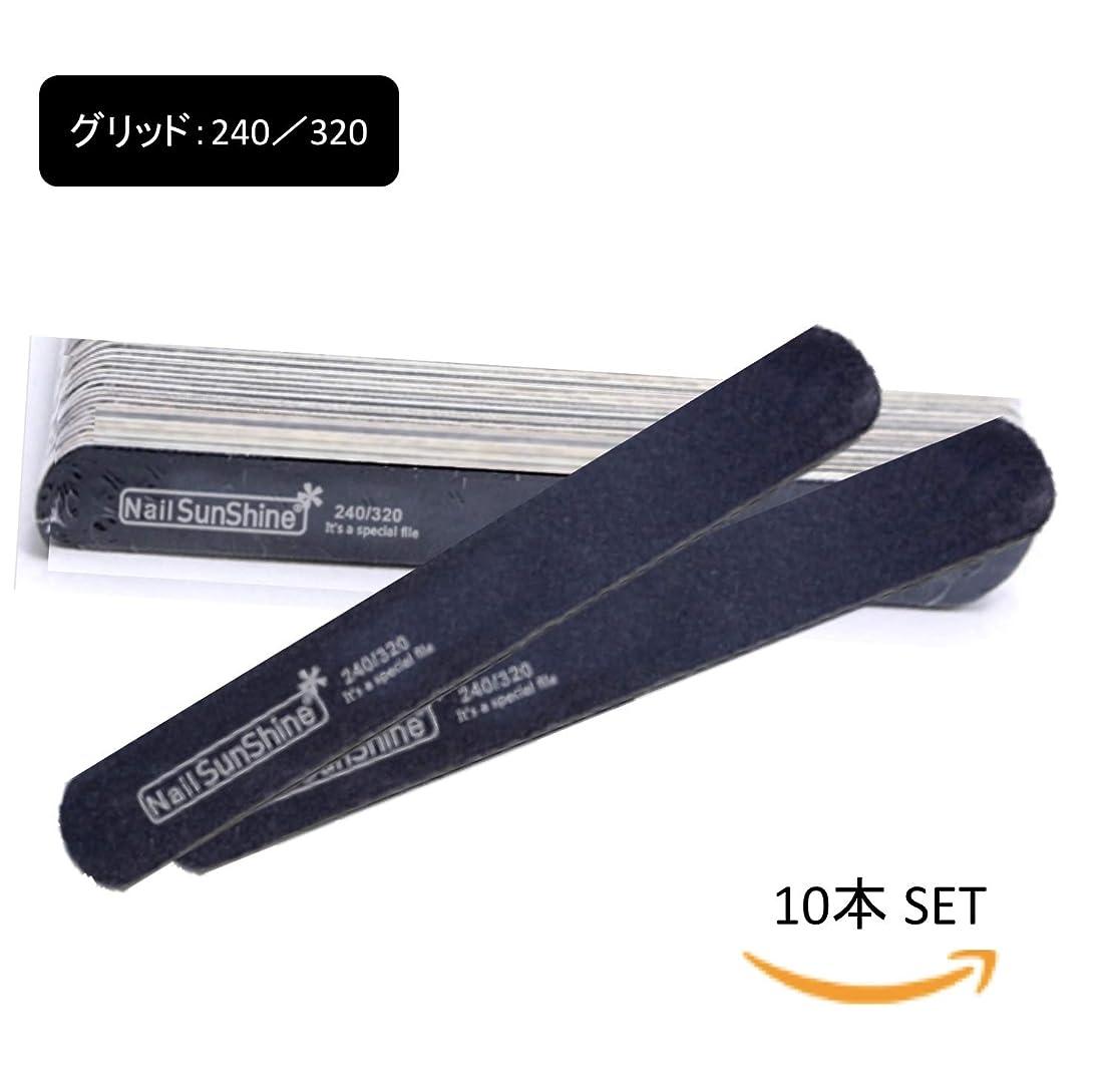 中に頼むきゅうりBEATON JAPAN 爪やすり ネイルファイル エメリーボード アクリルファイル 100/150 180/240 240/320 10本セット ジェルオフ (240/320)