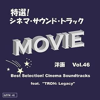 特選!シネマ・サウンド・トラック(洋画) Vol.46 feat. トロン:レガシー