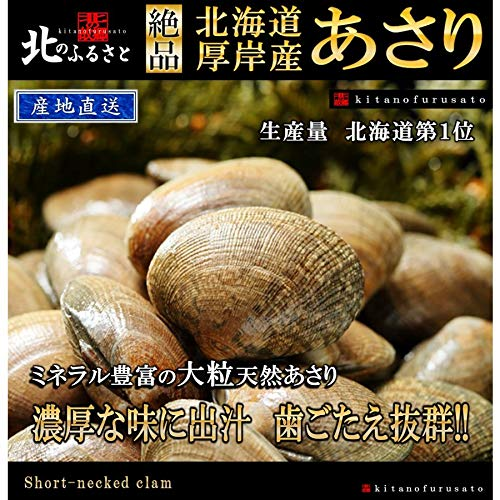 北海道 厚岸産 あさり 中サイズ 1kg 入り 産地直送 牡蠣 が美味しいところに あさりあり アサリ 貝 厚岸 道産 かい カイ 酒蒸し 生 生食 大粒 味噌汁 殻付き 殻付 だし 出汁 ダシ 海鮮 母の日 GW (1kg入り)