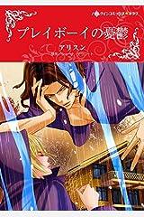 プレイボーイの憂鬱 (ハーレクインコミックス) Kindle版