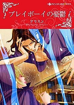 [アリスン, ショーナ・デラコート]のプレイボーイの憂鬱 (ハーレクインコミックス)
