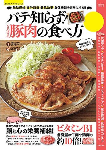 とろける豚肉の食べ方 (楽LIFEシリーズ)