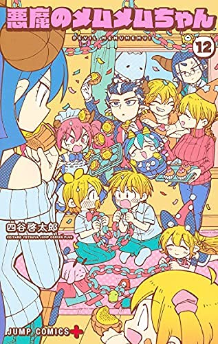 悪魔のメムメムちゃん コミック 全12巻セット