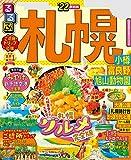 るるぶ札幌 小樽 富良野 旭山動物園'22 (るるぶ情報版(国内))