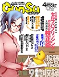月刊群雛 (GunSu) 2016年 04月号 ~ インディーズ作家と読者を繋げるマガジン ~
