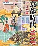 京都時代MAP 平安京編 (Time trip map)