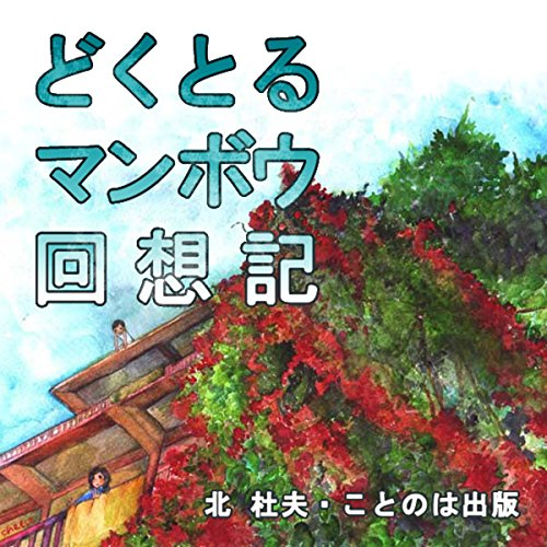 『どくとるマンボウ回想記』のカバーアート