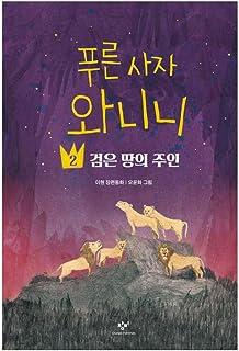 韓国語童話, 푸른 사자 와니니 2 : 검은 땅의 주인 – Lee Hyun/ブルーライオンワニーニ/小学校高学年童話/韓国より配送