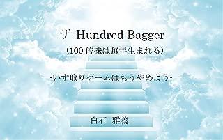 the hundred bagger: hyakubaikabuwa  maitoshiumareru     isutorigemuwa mouyameyou (Japanese Edition)