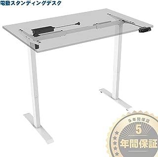 スタンディングデスク 電動式昇降デスク スタンドアップデスク メモリー機能付き座位・立位両用ワークテーブル 高さ調節 ホワイト ZT-01B ACCURTEK