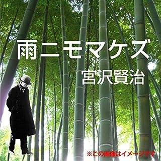 『宮沢賢治 05「雨ニモマケズ」』のカバーアート