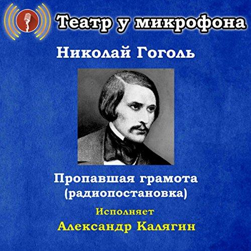 Propavshaya gramota audiobook cover art