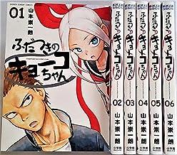 ふだつきのキョーコちゃん コミック 1-6巻セット (ゲッサン少年サンデーコミックス)