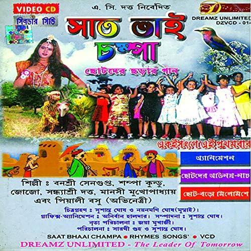 JOJO, Mansi Mukhopadhyay, Sandhyashree Dutta, Piyali Basu, Banshree Sengupta & Sampa Kundu