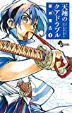 天翔のクアドラブル 1 (少年サンデーコミックス)