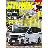 STYLE WAGON ( スタイル ワゴン )  2020年 1月号 【特別付録】 カレンダー 2020