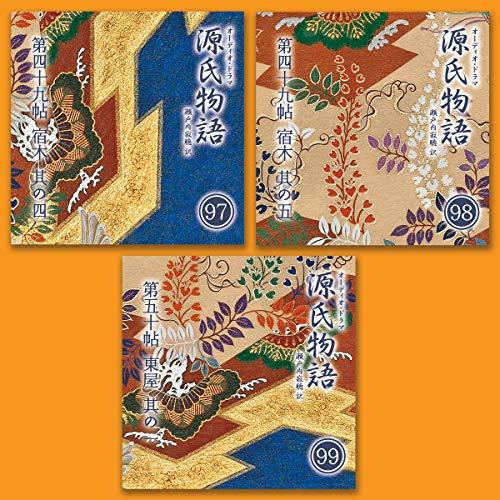『源氏物語 瀬戸内寂聴 訳 3本セット(三十三)』のカバーアート