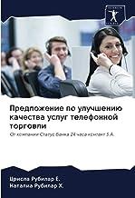 Предложение по улучшению качества услуг телефонной торговли: От компании Статус банка 24 часа контакт S.A.