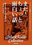 トウェイン完訳コレクション 〈サプリメント2〉また・ちょっと面白い話 (角川文庫)