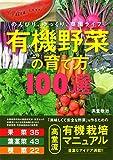 有機野菜の育て方100選