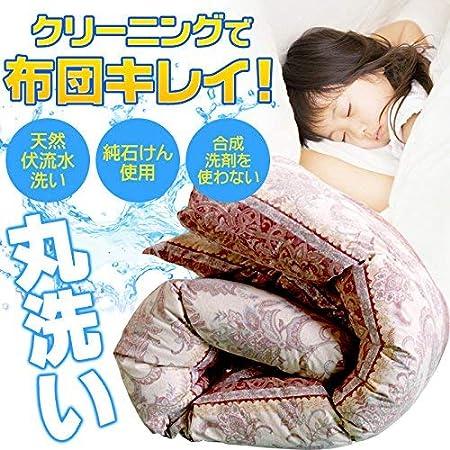 羽毛布団クリーニング 2枚 布団クリーニング ふとん クリーニング 布団 羽毛