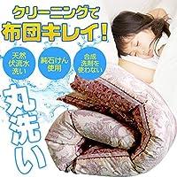 羽毛布団 クリーニング 布団丸洗い (3枚)