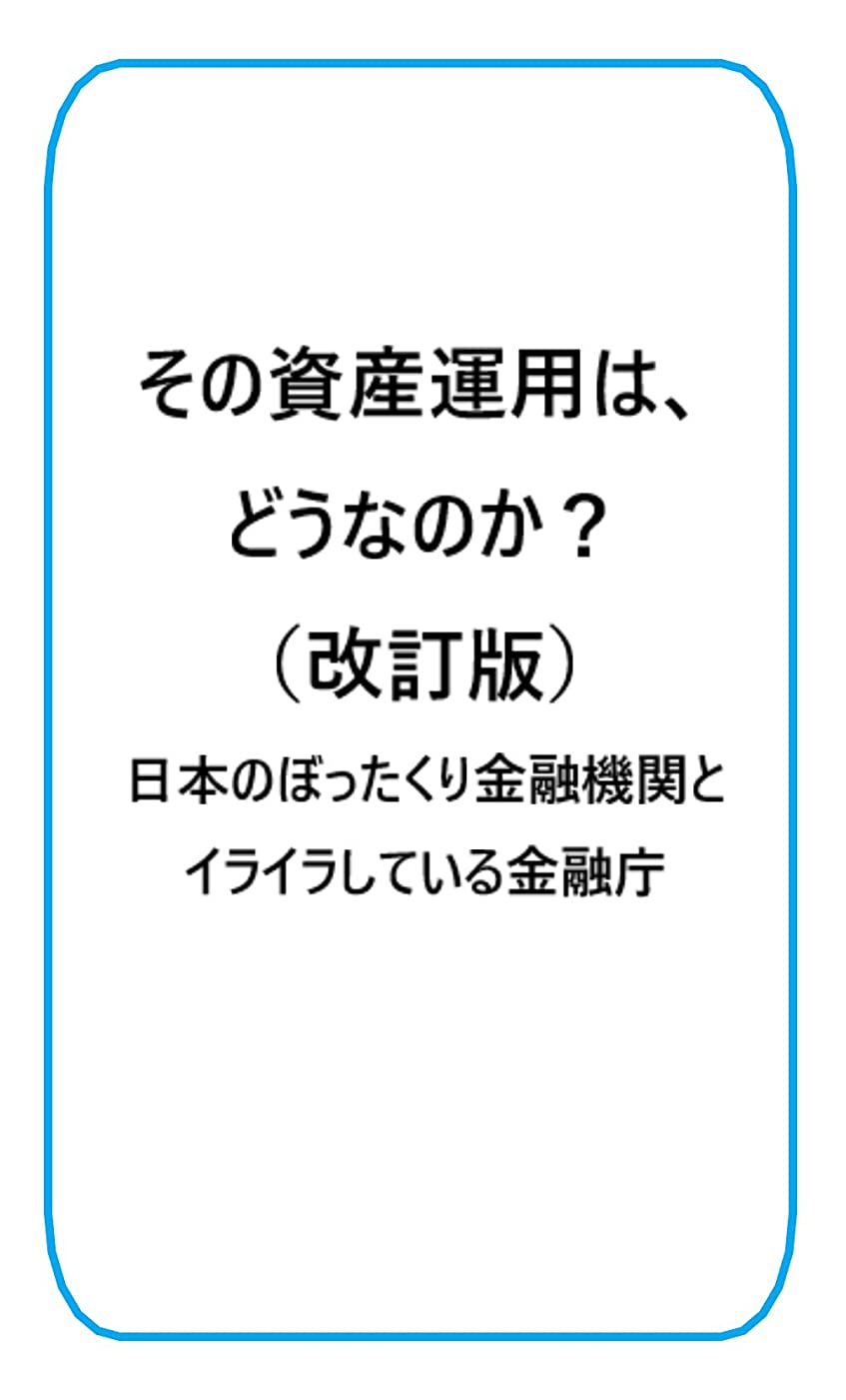 応じる確率手がかりその資産運用は、どうなのか(改訂版): 日本のぼったくり金融機関とイライラしている金融庁