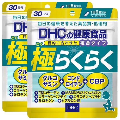 DHC 極らくらく 30日分 ×2個セット