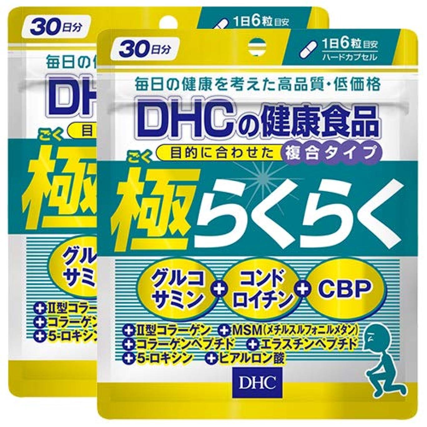 にはまってにぎやか負DHC 極らくらく 30日分 ×2個セット