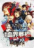 舞台『血界戦線』Beat Goes On[Blu-ray/ブルーレイ]