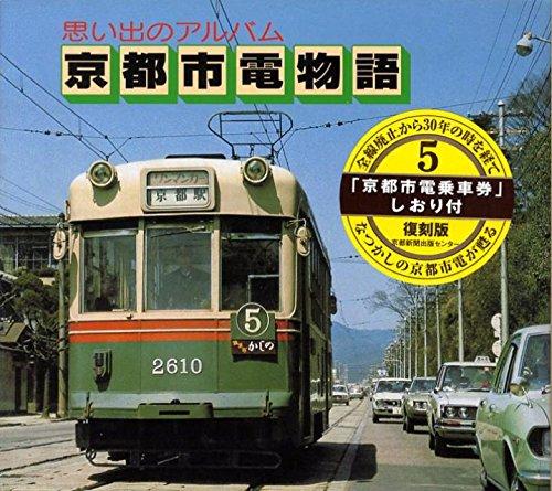 京都市電物語―思い出のアルバム