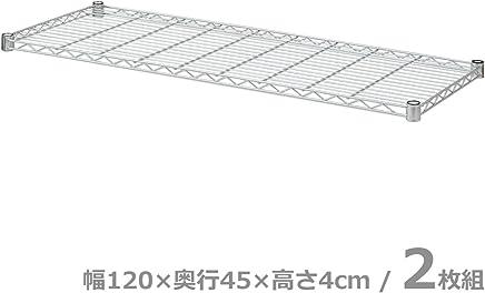 山善(YAMAZEN) スチールラック 棚板/2枚 幅120 奥行45 SRT-1245(2)