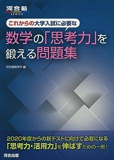 これからの大学入試に必要な数学の「思考力」を鍛える問題集 (河合塾シリーズ)