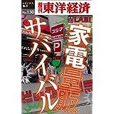 家電量販サバイバル―週刊東洋経済eビジネス新書No.130