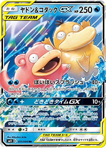 ポケモンカードゲーム SM11 011/094 ヤドン&コダックGX 水 (RR ダブルレア) 拡張パック ミラクルツイン