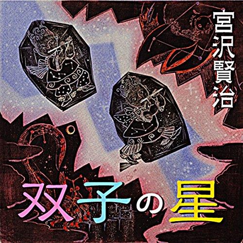 『宮沢賢治 「双子の星」』のカバーアート