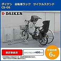 日用品雑貨 便利グッズ 自転車ラック サイクルスタンド CS-G6 6台用