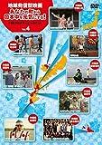 地域発信型映画~あなたの町から日本中を元気にする!沖縄国際映画祭出品短編作品集~Vol.4[DVD]