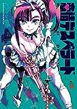 恋情デスペラード (4) (ゲッサン少年サンデーコミックス)