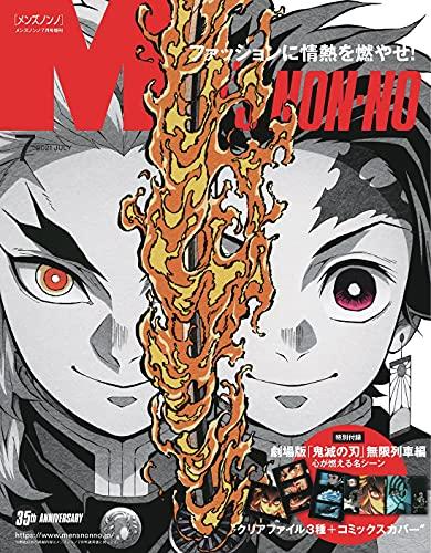 メンズノンノ2021年7月号増刊 鬼滅の刃 特別版 (メンズノンノ増刊)