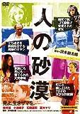 人の砂漠[DVD]