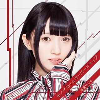 TVアニメ「Z/X IGNITION」EDテーマ モノクロームオーバードライブ (初回限定盤)...