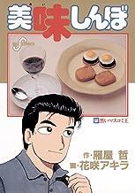 表紙: 美味しんぼ(50) (ビッグコミックス) | 花咲アキラ