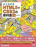 よくわかるHTML5+CSS3の教科書【第3版】 教科書シリーズ