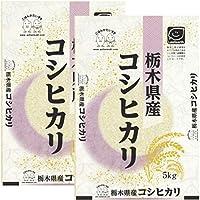 お米 10kg 栃木県産コシヒカリ 10kg(5kg×2) 国産農林水産物等販路多様化緊急対策事業