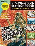 デジタル イラスト MAKING BOOK プロが明かすイラスト制作テクニック! (インプレスムック エムディエヌ ムック)