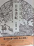 全訳-現代文 日本書紀〈下巻〉