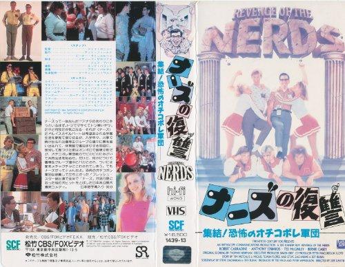 ナーズの復讐 [VHS]