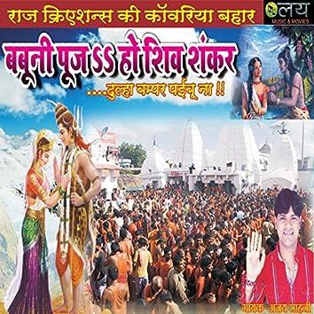 Babuni Puja Ho Shiv Shankar