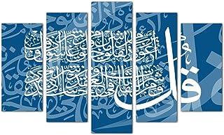 لوحه جداريه إسلاميه مقسمه خمسة قطع - سورة الفلق، ملصق، أزرق، 100x60 سم